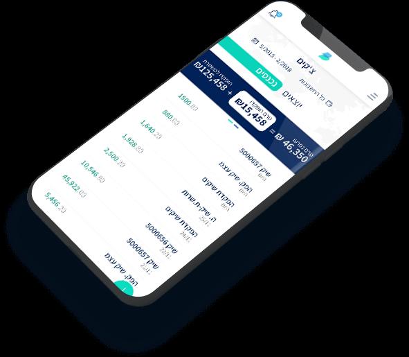 אפליקציה לניהול תזרים מזומנים